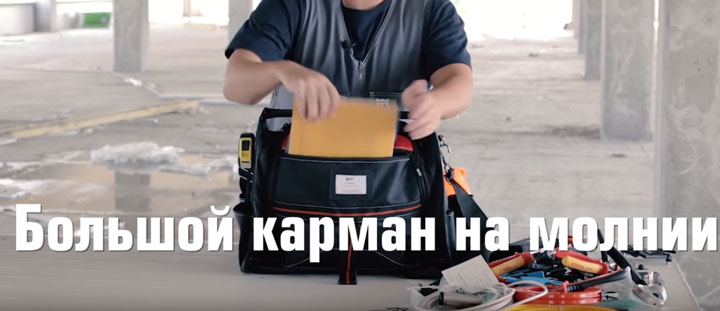 отделение в сумке с06 под документы