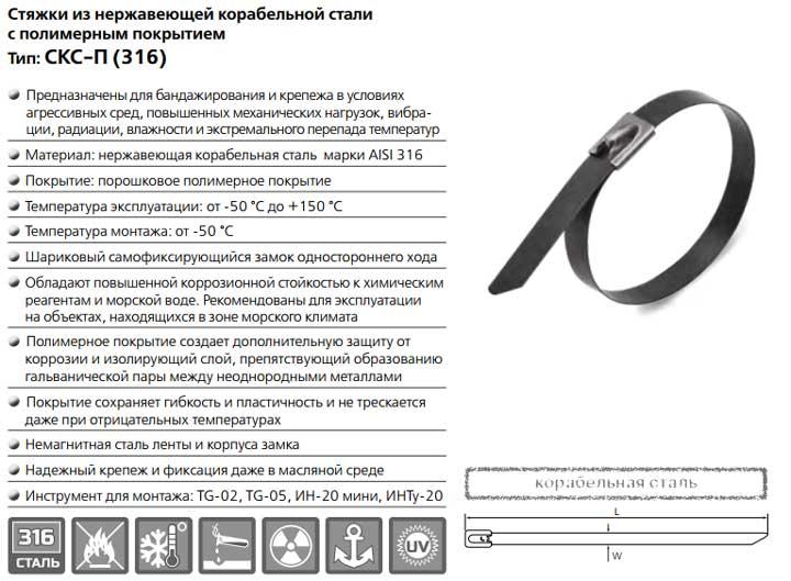 техпараметры стяжек СКС-П 316