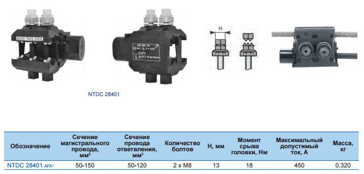 зажим Sicam для подключения СИП-3 и голого провода АС