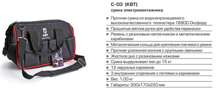 сумка монтажника С-03 характеристики