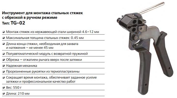 инструмент для ручной стяжки стальных стяжек TG-05 КВТ характеристики