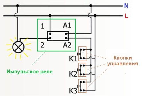 Примерная схема подключения импульсного реле с управлением через три кнопки