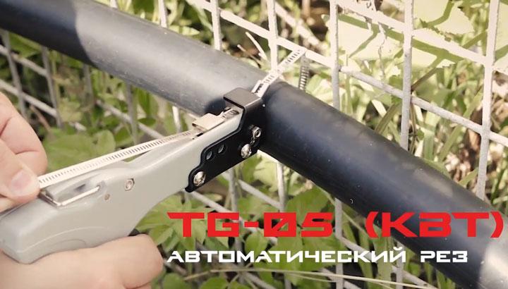 автоматическое отрезание хвоста стальной стяжки при работе с инструментом TG-05