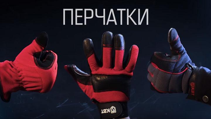 перчатки КВТ