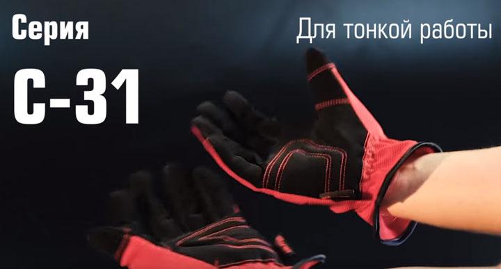 перчатки КВТ С-31