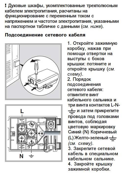 инструкция по подключению кабеля к клеммам духовки