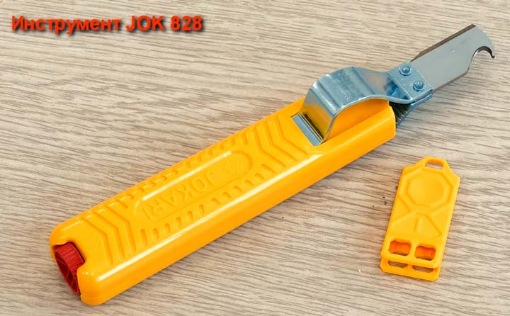 нож для снятия изоляции с СИП
