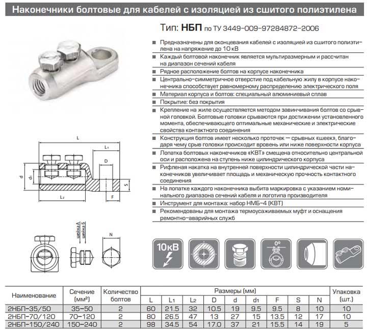 технические параметры размеры для наконечников НБП из сшитого полиэтилена