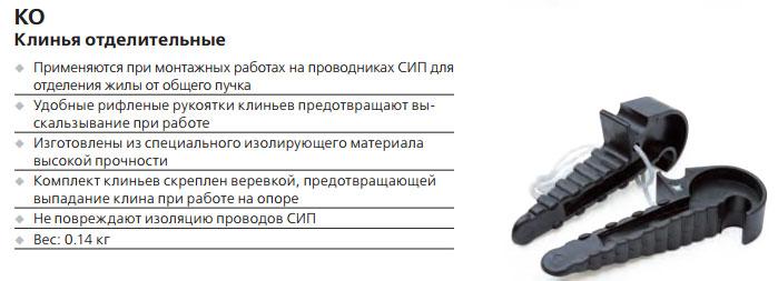 пластиковые изолированные разделительные клинья для разведения жил СИП марка и характеристики