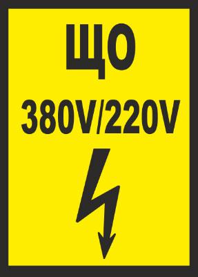 напряжение 380 и 220 Вольт