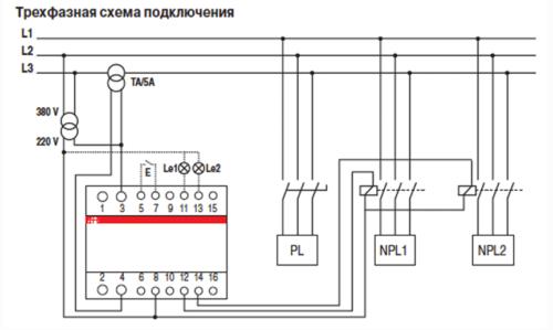 Схема подключения реле марки ABB LSS 1/2 для трех фаз