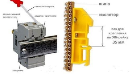Крепление на дин-рейку автоматических выключателей на сегодняшний день считается самой простой и эффективной технологией.