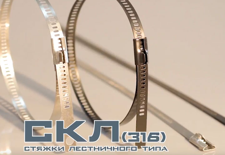 стяжки лестничного типа СКЛ-316