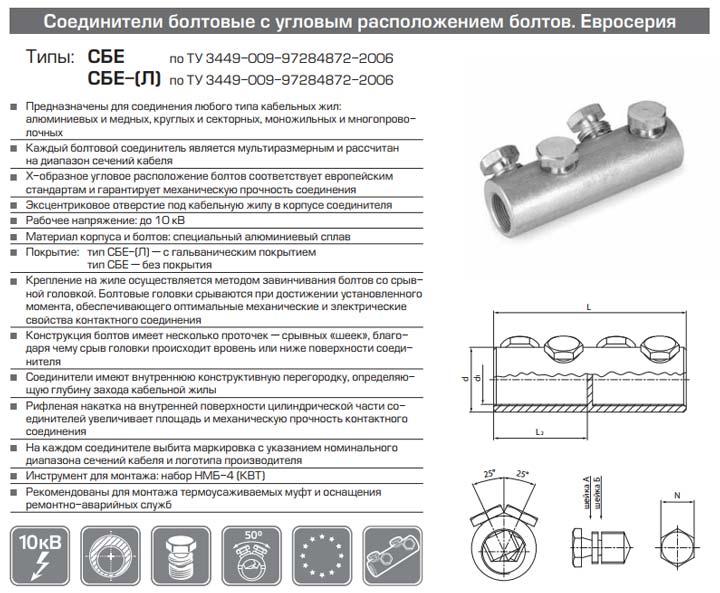 технические параметры размеры соединителей СБЕ