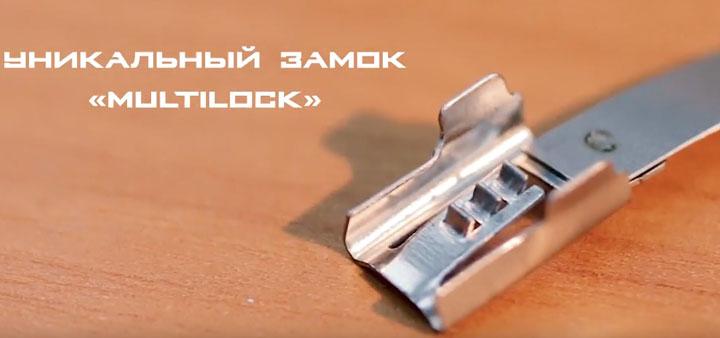 замок multilock на стяжках СКЛ 316