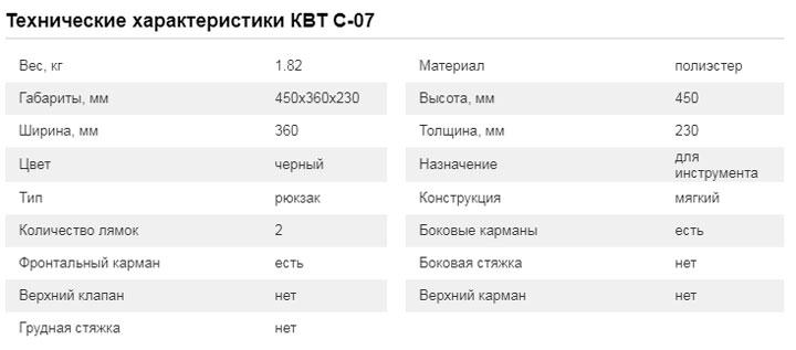 технические параметры рюкзака КВТ С-07