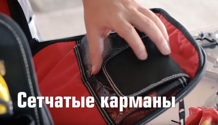 сетчатые карманы с клапаном на липучке во втором отделении сумки