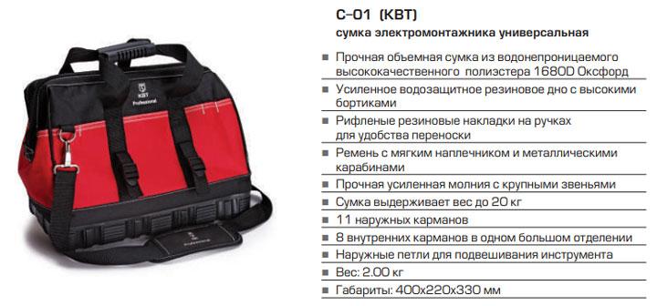 сумка монтажника С-01 характеристики