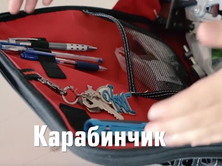карабин под ключи внутри сумки с06