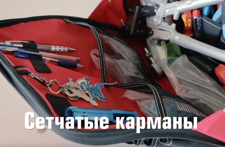 сетчатые карманы в первом отсеке сумки