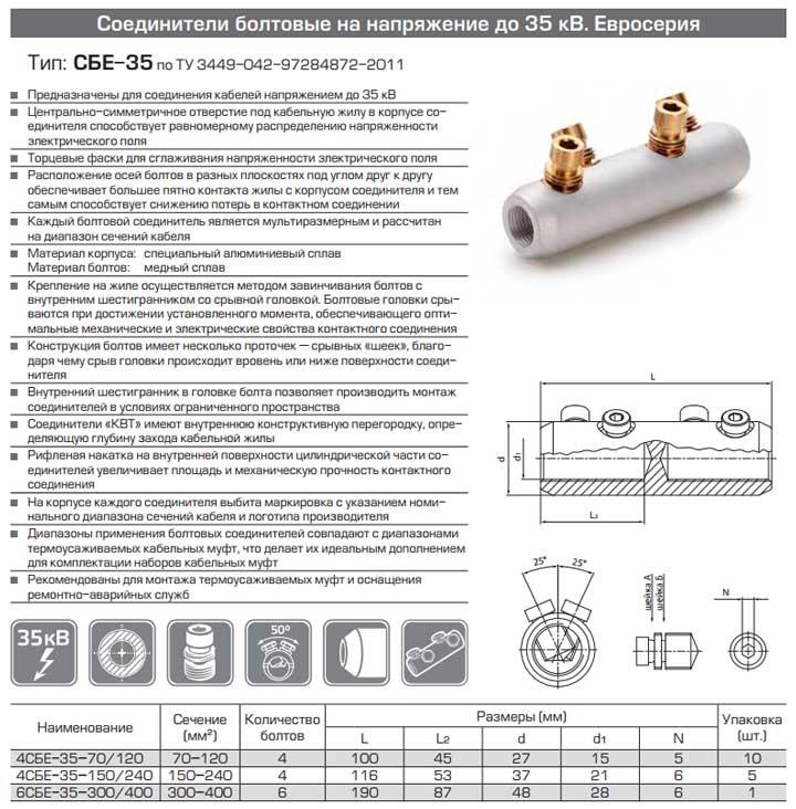 технические характеристики для соединителей болтовых СБЕ-35 размеры