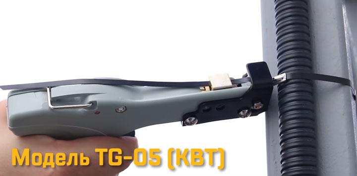 затягивание стальной стяжки при помощи инструмента TG-05