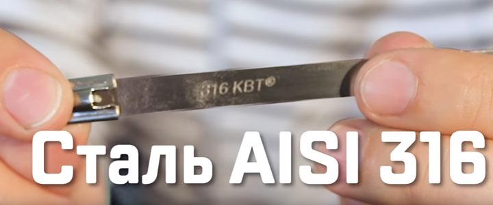 сталь AISI 316