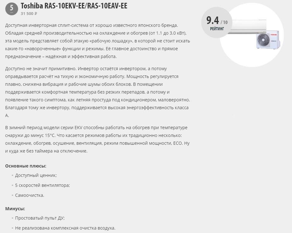 преимущества и недостатки кондиционера Toshiba