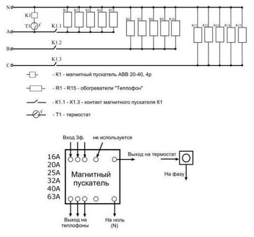 Схема управления электро-нагревающей системой через термостат и магнитный пускатель