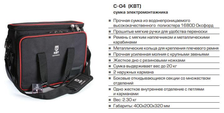 сумка монтажника С-4 характеристики