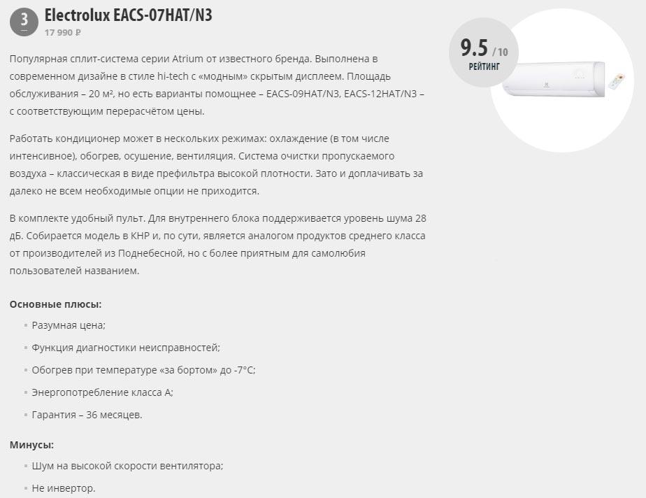 характеристики кондиционера Electrolux