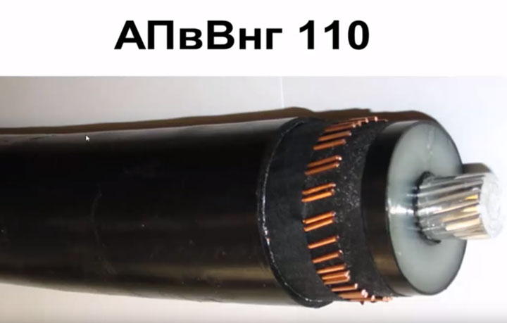 кабель из сшитого полиэтилена на 110кв