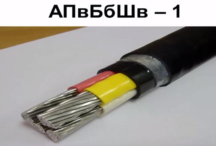 кабель марки АПВБбШв-1