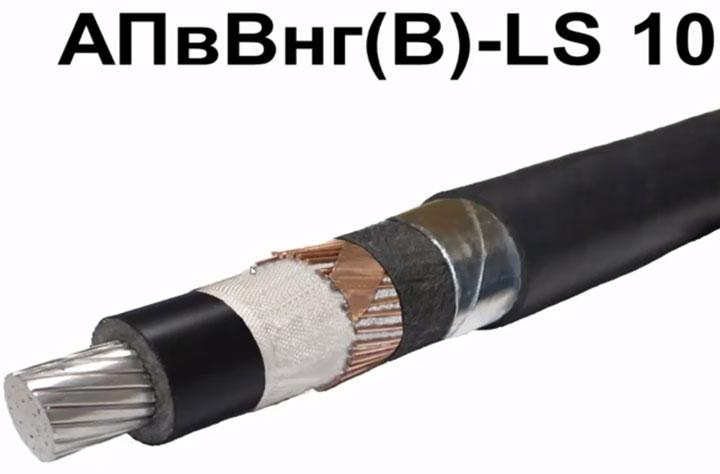 кабель марки АПвВнг(В)LS из сшитого полиэтилена