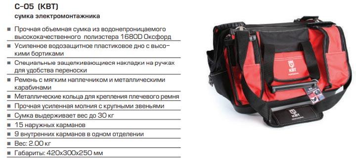 сумка монтажника С-05 характеристики