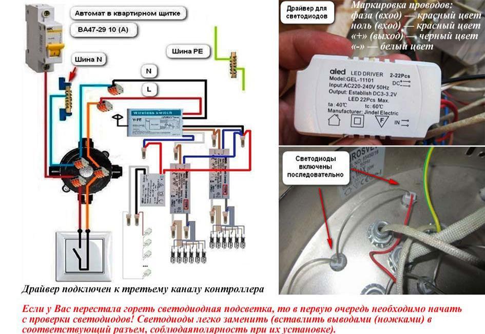 Ремонт люстр с дистанционным управлением можно выполнить своими руками без привлечения сторонних специалистов