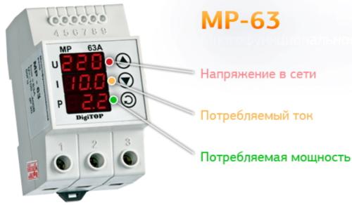 Реле напряжения на 63А DIGITOP MP-63 является многофункциональным и мощным устройством