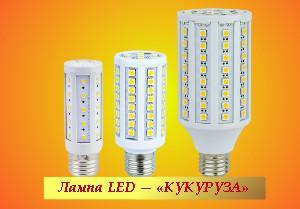 """Лампа LED - """"КУКУРУЗА"""""""