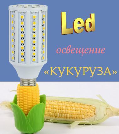 Led освещение кукуруза