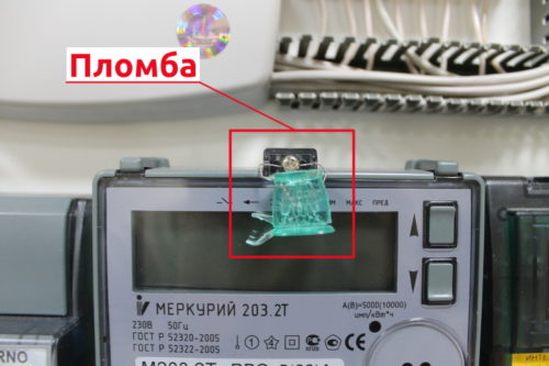 На счетчике электроэнергии обязательно наличие пломбы и наклейки, указывающей на проведение поверки прибора