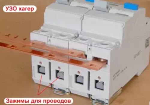 Подключение УЗО посредством соединительной шины (гребенки) несколько сложнее, чем подключение дифавтомата