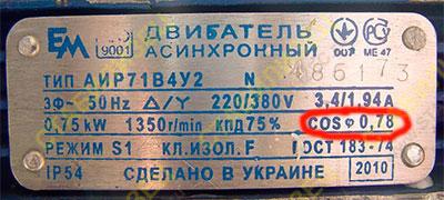 табличка косинуса фи на двигателе