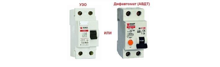 Изображение устройства защитного отключения и дифференциального автоматического выключателя