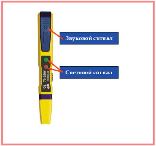 звуковой и световой сигнал индикаторной отвертки 2