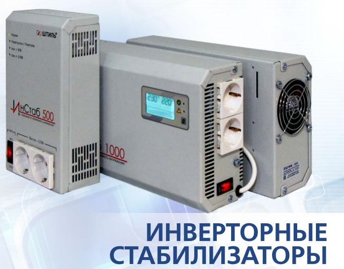 инверторные стабилизаторы напряжения Штиль