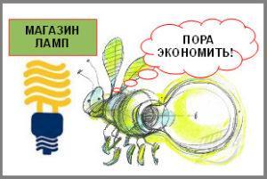 Современные энергосберегающие лампы - принцип работы
