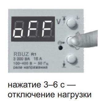 отключение нагрузки кнопкой в реле розетке зубр R116y