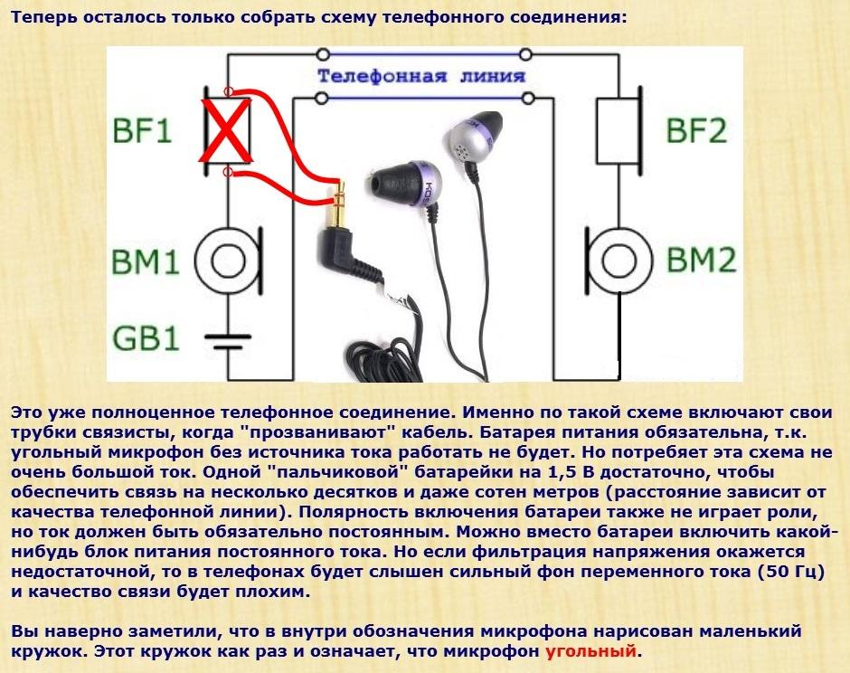 Схема подключения микро наушников