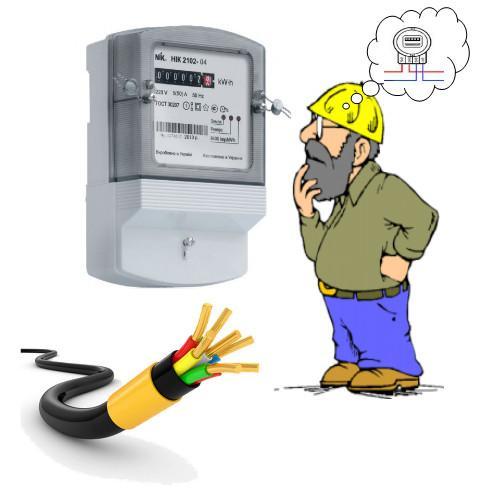 Как подключить электросчетчик правильно? СХЕМА