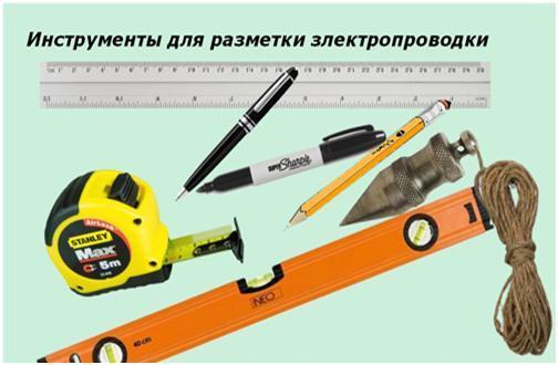 Инструменты для разметки электропроводки